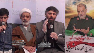 Photo of پخش زنده مراسم سومین شب شهادت سردار محمد (ناصر) شعبانی